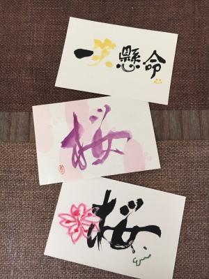 金毘羅-文字アート