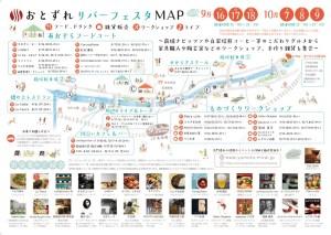 otozure_festa2017_web_mapx-1