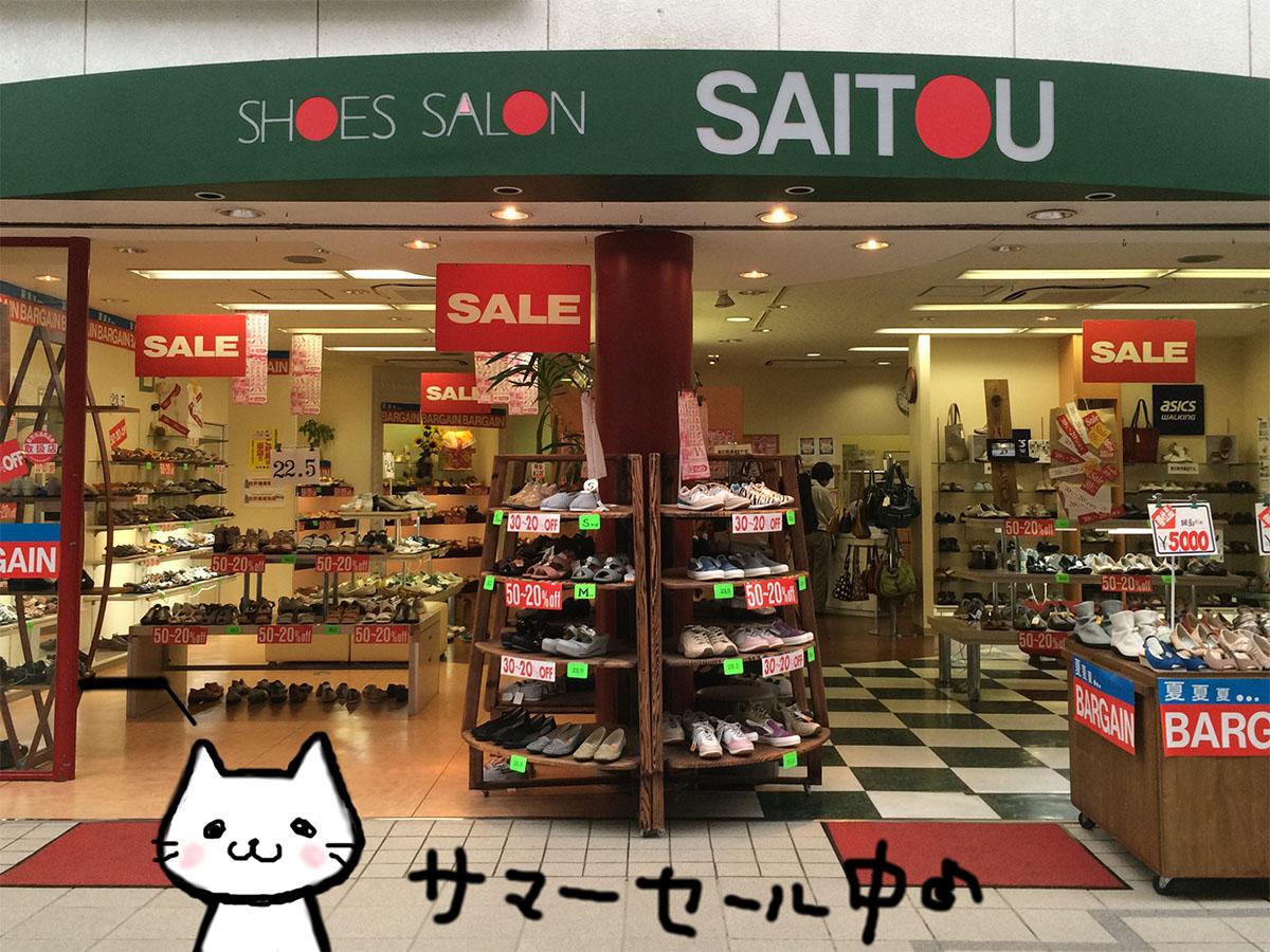 saitou01